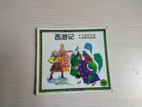 古典文学彩色连环画——西游记(8)斗法伏三怪 、捉拿金鱼精