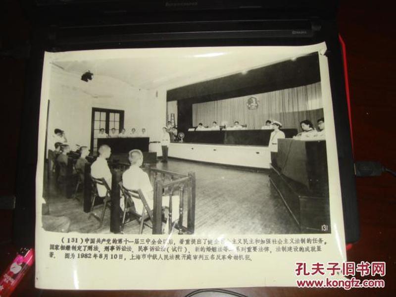 中国近代现代史照片(131 上海市中级人民法院开庭审判五名反革命劫机犯)