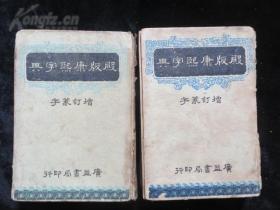民国少见板【康熙字典】精装两册全   广益书局