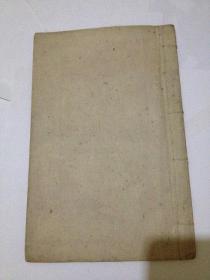 新注四书白话解说------孟子(卷五、卷六、)-----绘图本
