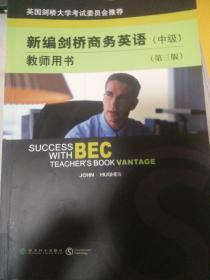 新编剑桥商务英语教师用书(中级)(第三版)无盘