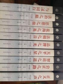 《人民法院报》创刊20周年纪念文丛 (全十册) 16开
