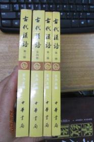 古代汉语【校订重排本】(1-4册)