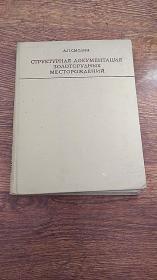 金矿床的构造资料 俄文原版