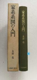 【家系系图の入门】 太田亮 人物往来社1967年 精装带函套