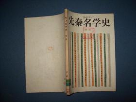 先秦名学史-83年一版一印