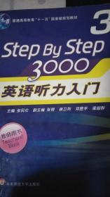 """普通高等教育""""十一五""""国家级规划教材:Step By Step3000英语听力入门3(教师用书)有笔迹"""