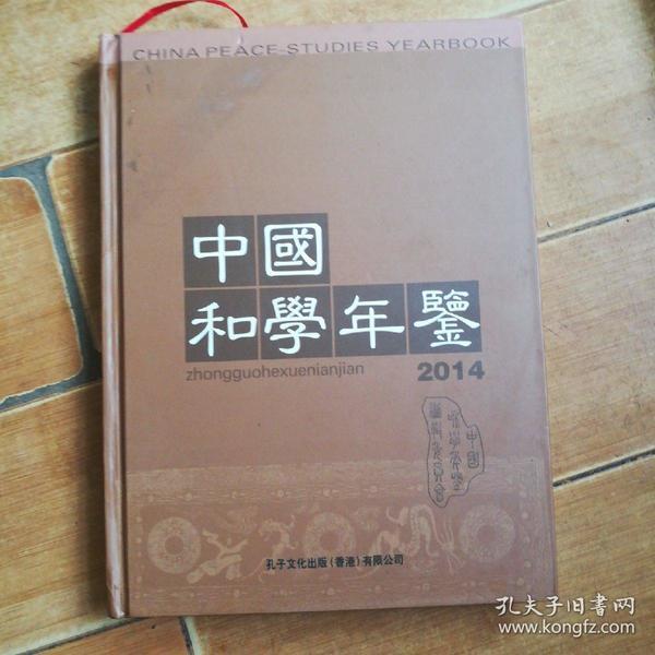 中国和学年鉴2014
