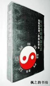 实用易经预测方法(冯精志编著 长春出版社1991年1版2印 正版现货)
