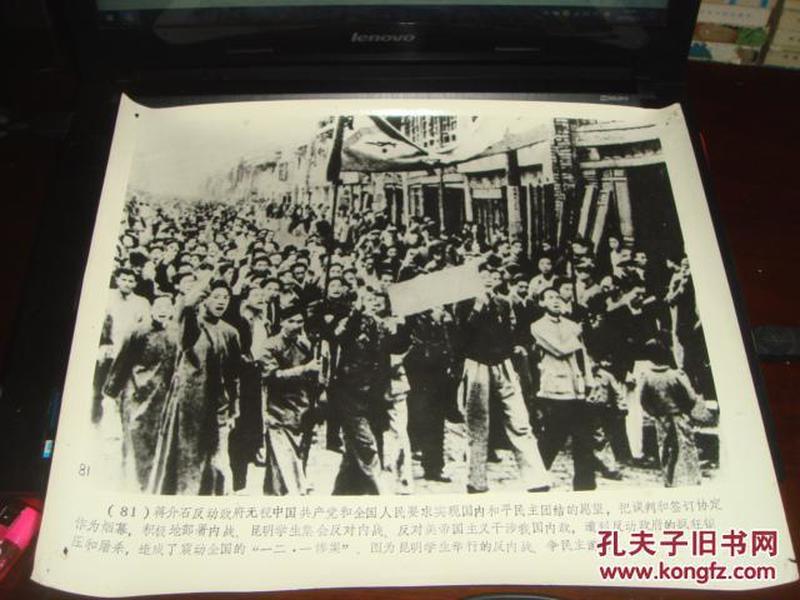 中国近代现代史照片(81 昆明学生举行的反内战、争民主游行)