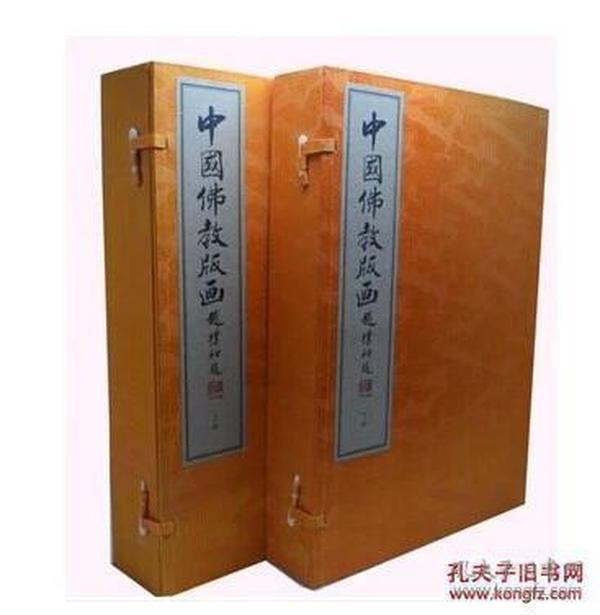 中国佛教版画 线装二函八册