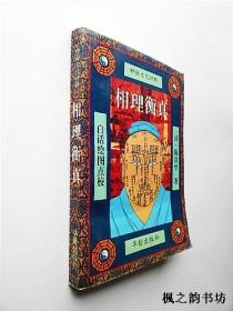 神秘文化评释:相理衡真(陈淡埜著 华龄出版社1994年1版1印 印数5000册 正版现货)