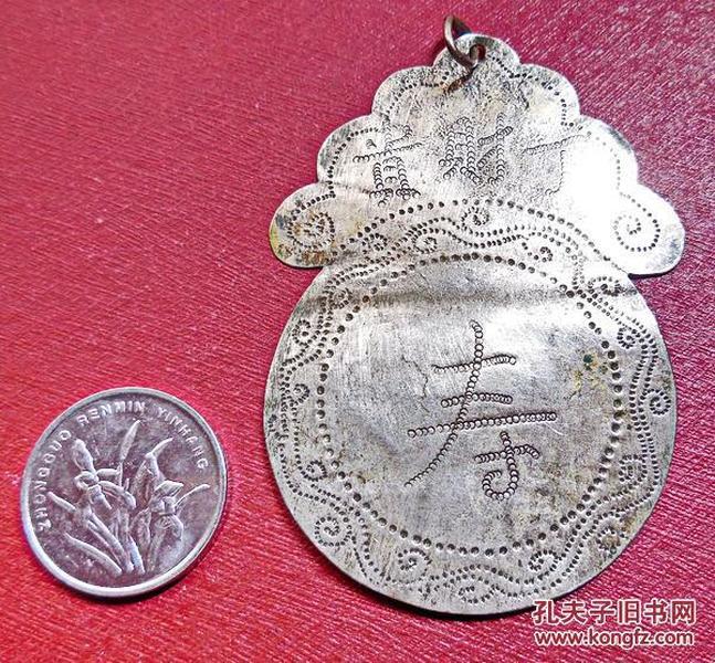 老银吊饰古相公帽状云边丁财贵寿字清代民国期古董银器挂件