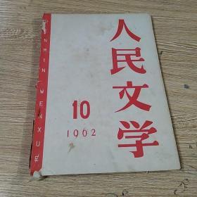 人民文学 1962 10