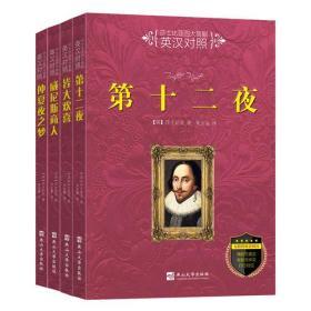 莎士比亚四大喜剧英汉对照:仲夏夜之梦