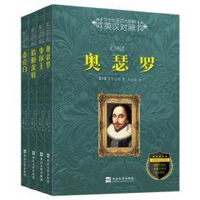 莎士比亚四大喜剧英汉对照:麦克白