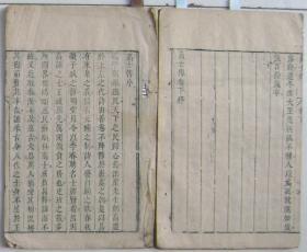 清木刻:高士传 1册上中下