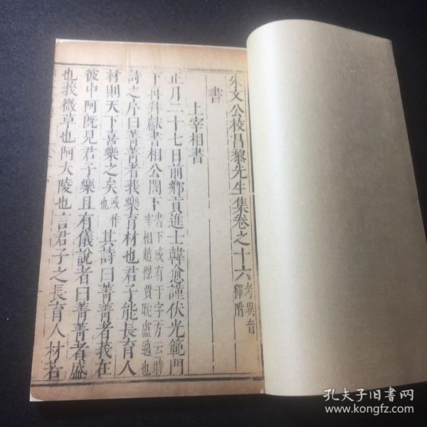 《朱文公校昌黎先生集》卷之十六 一册全 传世稀少 全国公藏仅为六部