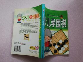 少儿学围棋(无盘)实物拍图