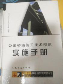 公路桥涵施工技术规范实施手册(JTJ041-2000)