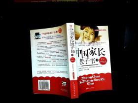 中国家长教子书3