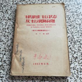 飞机最佳飞行状态及飞行轨迹问题(1962年6月印行 印数440册 有描述有清晰书影供参考)