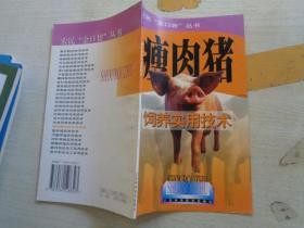 瘦肉猪饲养实用技术