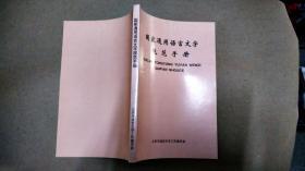 国家通用语言文字规范手册