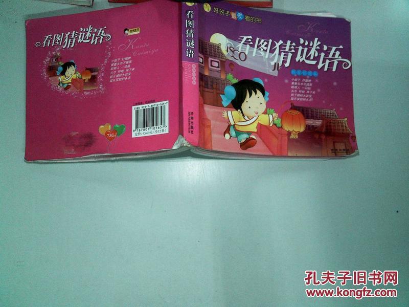 看图猜谜语 拼音彩图本_孔夫子旧书网