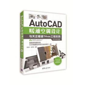 AutoCAD暖通空调v大学与天正大学THvac暖通实杭州哪些工程有室内设计专业图片