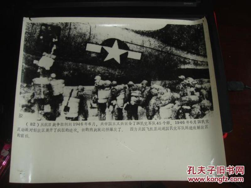 中国近代现代史照片(82 美国飞机运送国民党军队到进攻解放区的前线)