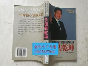 价值转乾坤  黄经国  吉林人民出版社