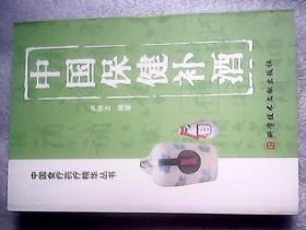 中国保健补酒
