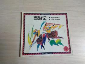 古典文学彩色连环画——西游记(9)真假美猴王、三借芭蕉扇