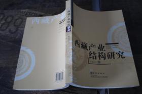 西藏产业结构研究 .