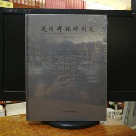 辽河碑林碑刻选 刘晓标