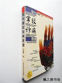 现代掌纹诊病图谱(王晨霞著 铜板纸质图文并茂本 广西科学技术出版社2000年1版1印 正版现货)