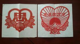 少见春节窗花:文革毛主席万岁、忠字剪纸型窗花各一,安徽人民出版社出版