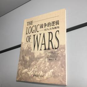 战争的逻辑:以人力为视角 【一版一印 正版现货   实图拍摄 看图下单】