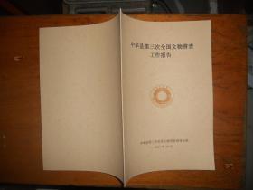 中牟县第三次全国文物普查工作报告