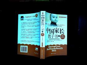 中国家长教子书2:婴幼启蒙篇