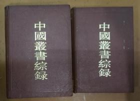 中国丛书综录(2   3)两册