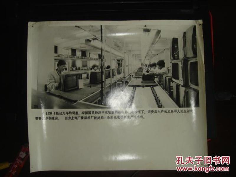 中国近代现代史照片(126 上海广播器材厂新建的彩色电视机生产流水线)