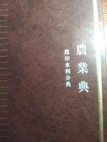 中华大典   农业典  农田水利分典  上中下