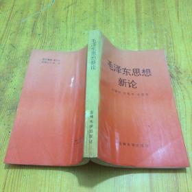 毛泽东思想新论  一版一印