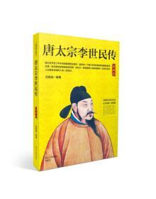 唐太宗李世民传