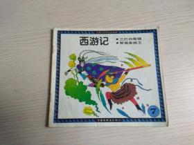 古典文学彩色连环画 ——西游记(7)三打白骨精、智激美猴王