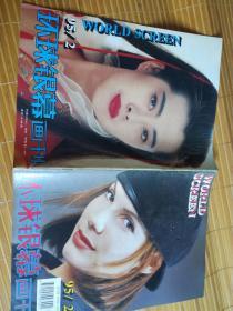 《环球银幕》1995年2 桑德拉布洛克 薇诺娜赖德 王祖贤