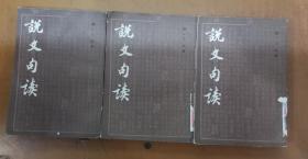 说文句读(二 三 四)3册
