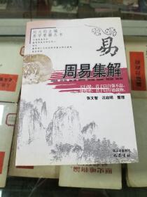 周易集解(04年初版  库存新书)